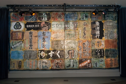 Nippon Kan Theatre curtainNippon Kan Theatre curtain, painted with logos and ads for local Japanese-American businesses